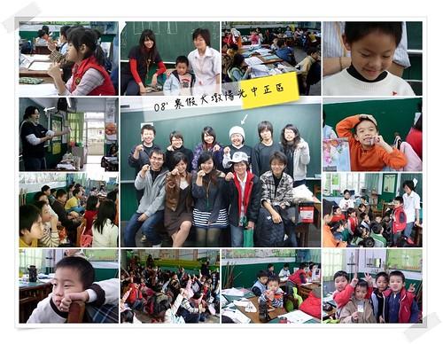 2008寒假大墩陽光營隊季中正區 (by indigo@Taiwan)