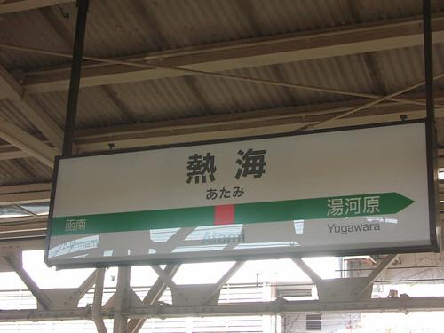 熱海駅/Atami station