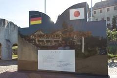 ドイツ連邦共和国首相来島記念碑