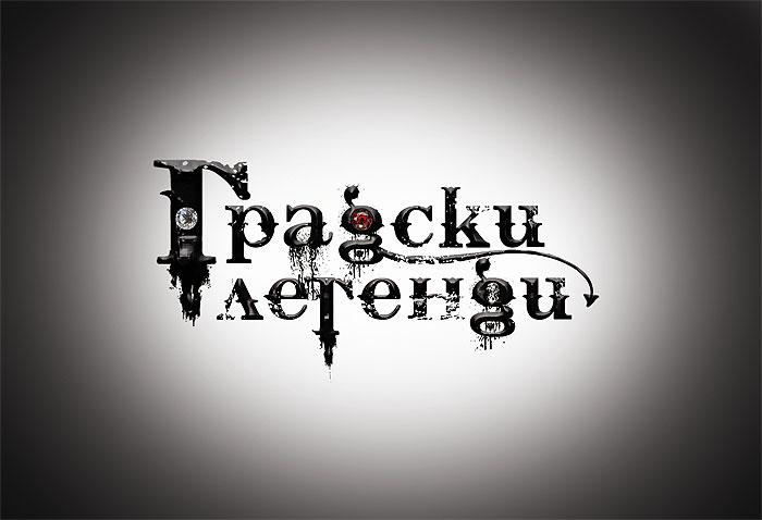 """Новото лого на """"Градски легенди"""""""