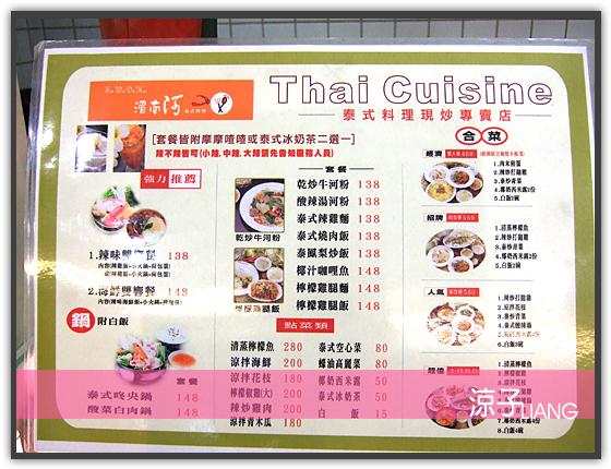 湄南河泰式料理03