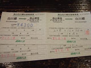 濃飛バス高山~白川鄉往復乗車券