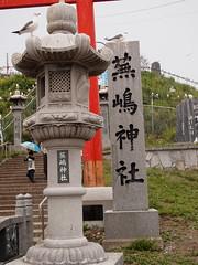 蕪島神社 - 5