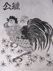 Gong-ji: The Rooster