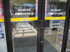 PC5 ミニストップ三春町バイパス店