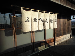 へんば餅本店にて:CA3A0021.JPG