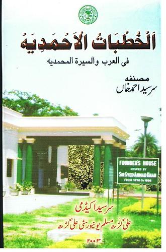 Khutabaat-e-Ahmadiyah