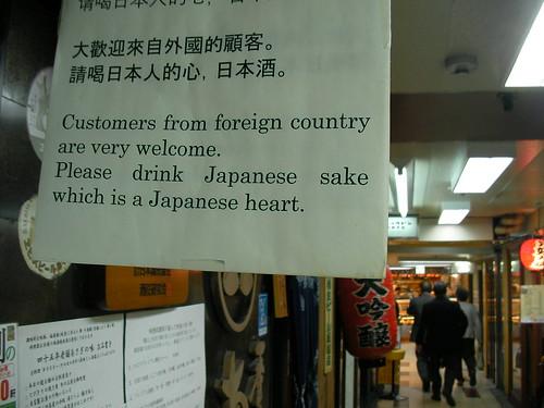 Les Japonais ont le coeur alcoolique