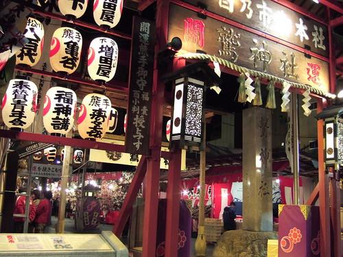 鷲神社の入り口