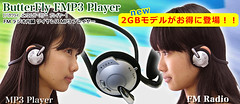 Thanko ButterFly FMP3 Player by momentimedia