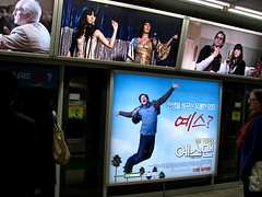 Advertisements for Jim Carrey film YES MAN in Seoul subway