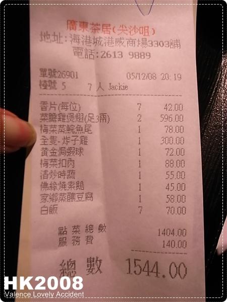 廣東茶居_花費