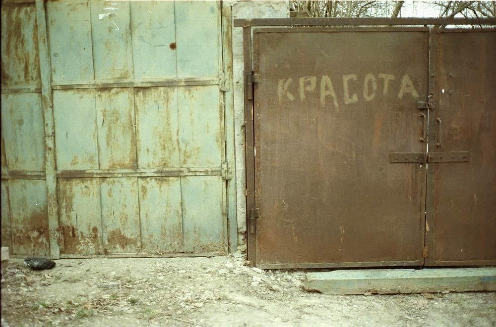 "Krasota (""The Beauty"")"