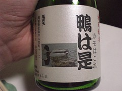 Shiga Sake: Kamo ha kore! Sake to go with duck
