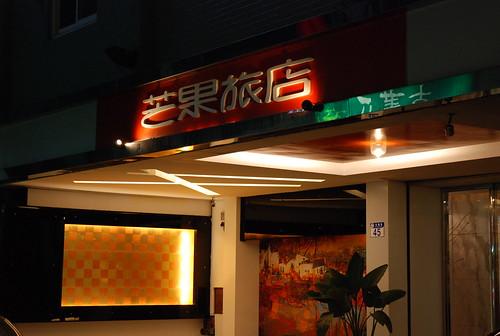 花蓮芒果旅店 (15).JPG