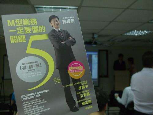 你拍攝的 20080828益讀俱樂部-M型業務一定要懂的關鍵5%。