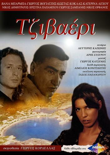 ΤΖΙΒΑΕΡΙ - Mega.Tzivaeri (ΟΛΑ ΤΑ ΕΠΕΙΣΟΔΙΑ)