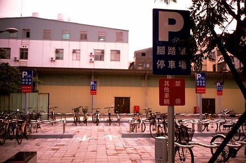 深怕沒人看到的腳踏車停車場告示牌 (by 小帽(Hat))
