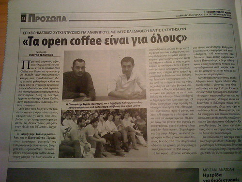 Ηπειρωτικός Αγών Interview Open Coffee