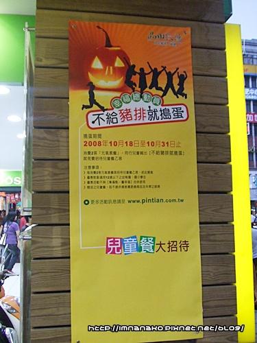 20081026長毛象咖哩飯 041