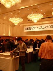 日本酒チャンピオンズカップ 2008