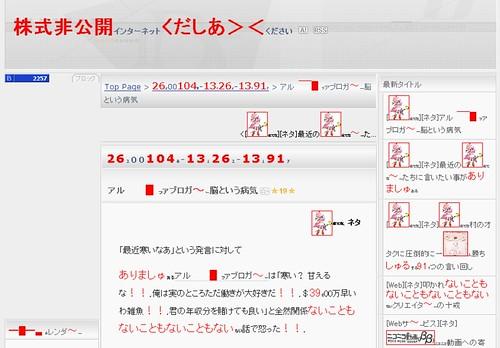 アルファブロガー脳という病気 - インターネットください by yuiseki.
