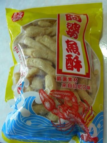 淡水小吃-阿婆魚酥