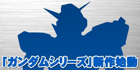 Announcement of New Gundam anime