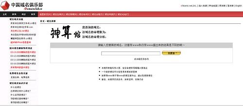 中國域名俱樂部-域名神算