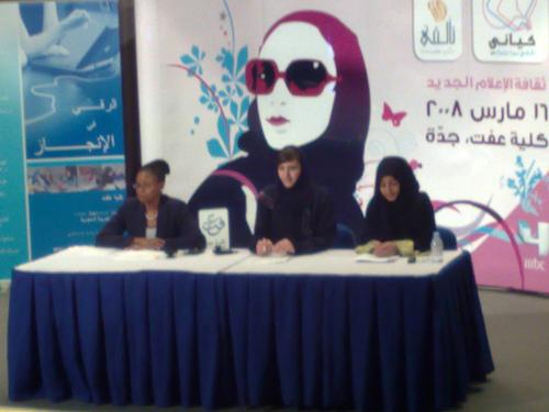 Saudi Women's Scial Media Conference