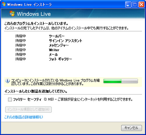 WindowsLiveInstaller