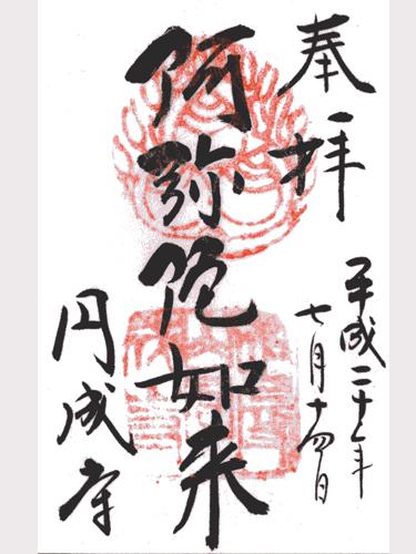 円成寺-ご朱印