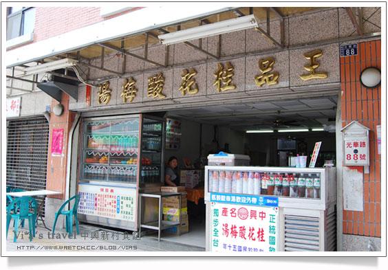 【南投中興新村美食小吃】老夫子牛肉麵/王品桂花酸梅湯/正典牛乳大王