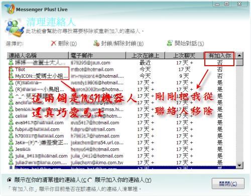 MSN contact Block Delete 封鎖刪除連絡人