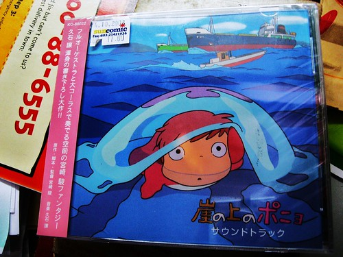 崖の上のポニョ Ponyo on the Cliff by the Sea OST