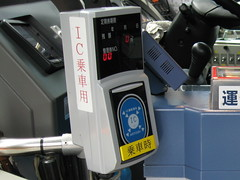 Bus IC Card Reader