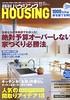 月刊ハウジング200811月号