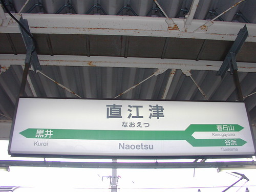 直江津駅/Naoetsu station