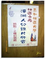 IMGP1848 作者 永和社大社區資訊社