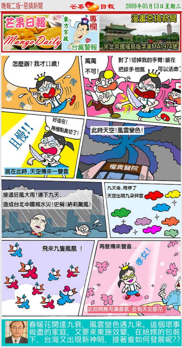 090513頭版--漫畫新聞--[東方專欄]馬唯中之第二十五笑-02