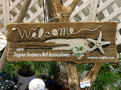 #5380 driftwood art, Welcome (Nemo's great uncle) Tags: divingfestival ダイビングフェスティバル bigsight ビッグサイト ariake 有明 江東区 東京 driftwood 流木 npo kōtōku tokyo tōkyō geotagged geo:lat=35629725 geo:lon=13979405 tokyobigsight kotoku