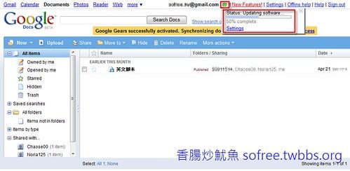 Google Doc離線使用教學-8