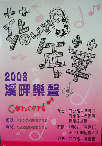 2008溪畔樂聲-花Young年華