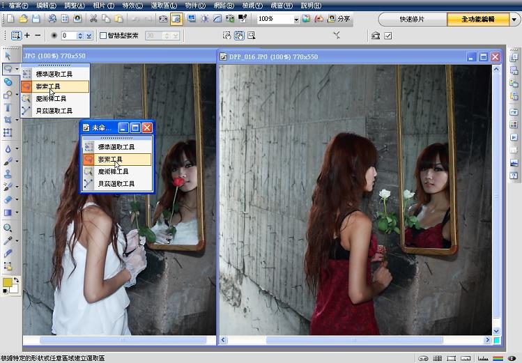 [分享]利用PhotoImpact簡易合成照片的方法
