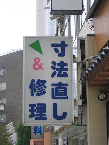 Kōriyama, Japan
