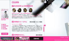 shikansen_love