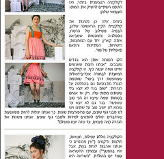 Walla! Fashion Jul 08 Part 3 - PIOO PIOO press (PIOO PIOO) Tags: birthday fashion israel telaviv clothing forsale models style clothes collection bauer jul press 2008 catalogue mor fashiondesign walla garment piupiu eveningdress    pioo  pioopioo morbauer