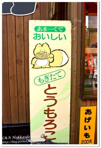 Hokkaido_1665