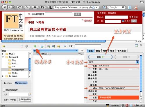 Zotero Add Item