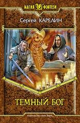Tumshais Dies